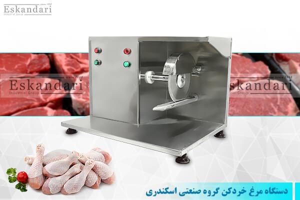 دستگاه خردکن مرغ