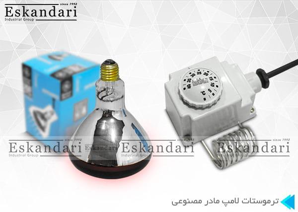 ترموستات لامپ مادر مصنوعی