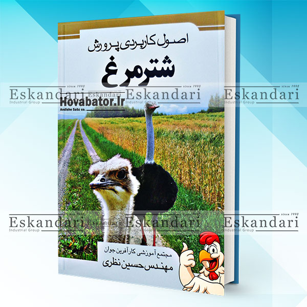 کتاب اصول پرورش شترمرغ