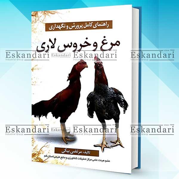 کتاب پرورش مرغ و خروس لاری