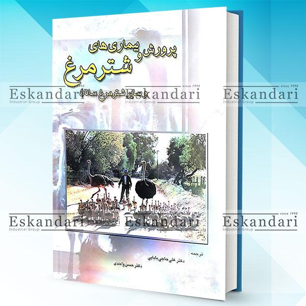 کتاب بیماری و پرورش شترمرغ