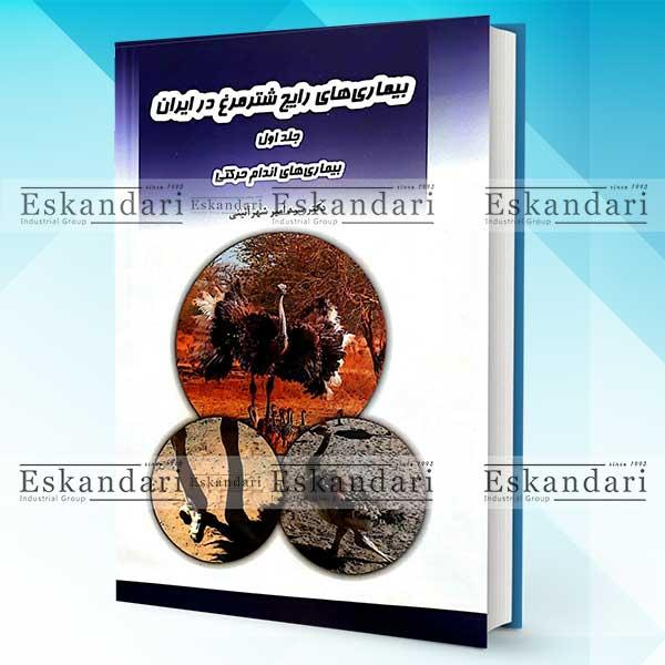 کتاب بیماری های رایج شترمرغ در ایران