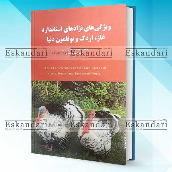 کتاب ویژگی های نژاد های غاز ، اردک و بوقلمون