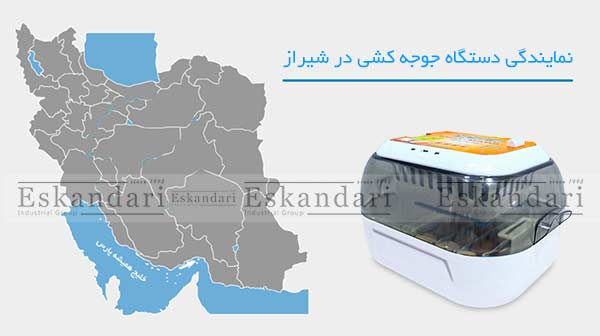 نمایندگی دستگاه جوجه کشی در شیراز