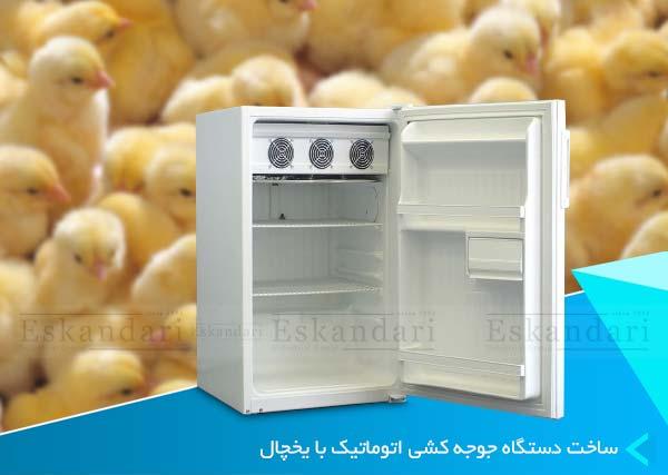 ساخت دستگاه جوجه کشی اتوماتیک با یخچال