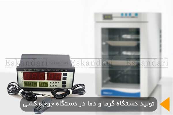تولید دستگاه گرما و دما در دستگاه جوجه کشی