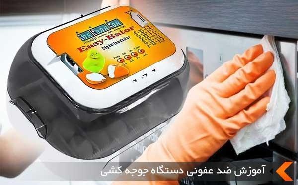 آموزش ضد عفونی دستگاه جوجه کشی