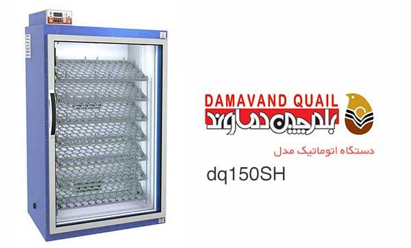 دستگاه اتوماتیک مدل dq150SH