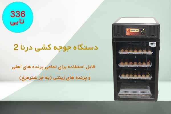 معرفی جدید ترین دستگاه جوجه آوری درنا 2